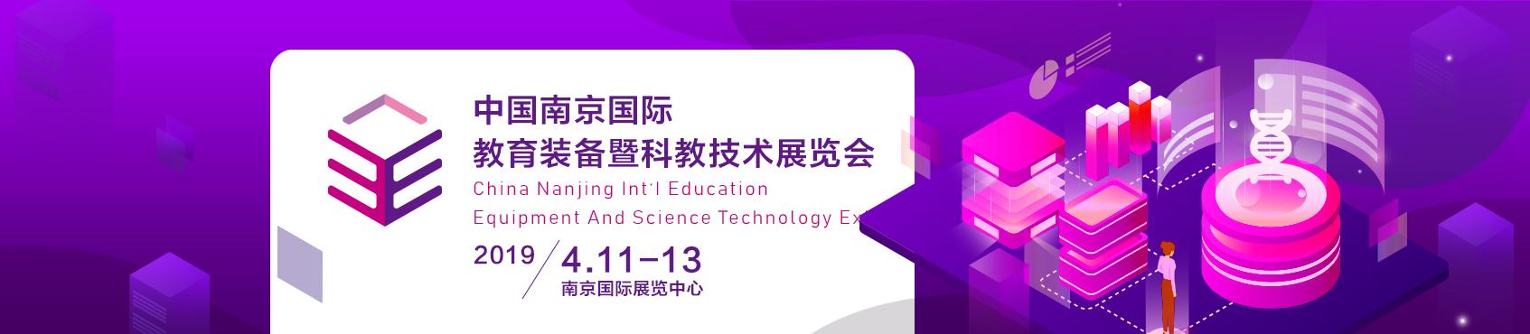 西努光学即将参加2019第十六届南京国际教育装备暨科教技术展览会