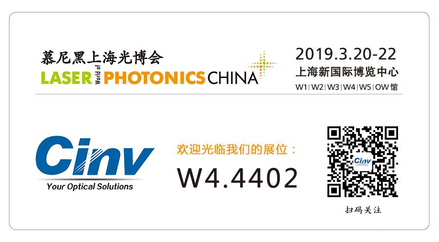 西努光学将参加2019年慕尼黑上海光博会