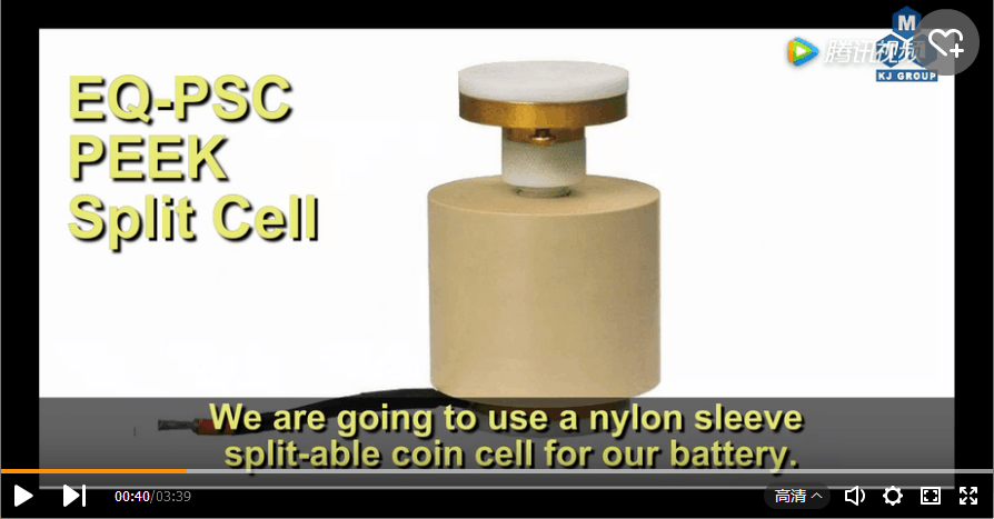 EQ-PSC是一款可拆卸式纽扣电池测量套件,此款产品的模套采用具有高机械强度和抗腐蚀性的PEEK材料制作,而且操作简单,不需要拧任何螺丝。它可与小型压机配合使用(可承受压强为20MPa),此款产品设计用于研究固态电池和研究不同压力影响下的电池材料性能。套件的模芯尺寸可由客户选择(8、10、12、15、20和25mm)。  技术参数