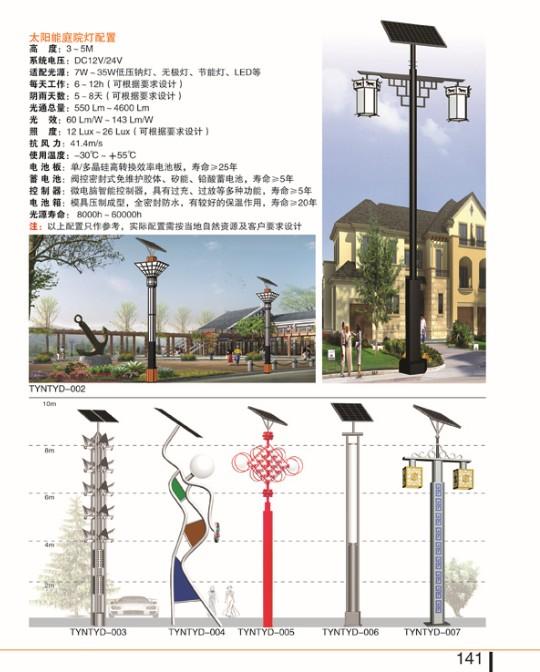 美观太阳能庭院灯