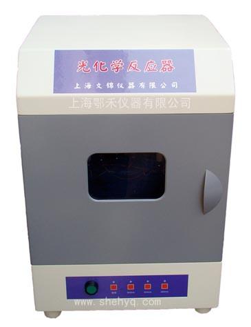 sh-ehe-A型光化學反應儀使用說明