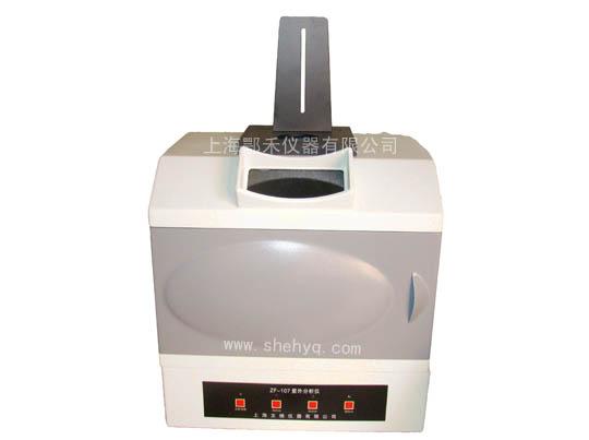 ZF-107多功能紫外分析儀