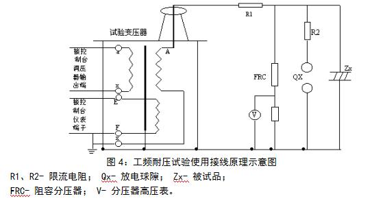 为了提高对被试品施加电压的测量精度,应在高压侧接入frc阻容分压器