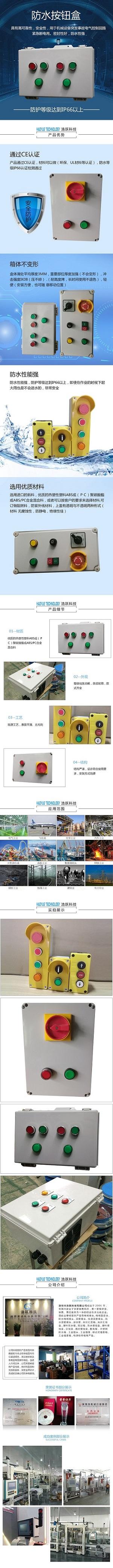 防水按钮盒