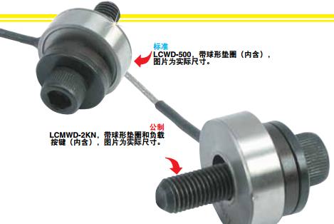 LCWD/LCMWD称重传感器 尺寸