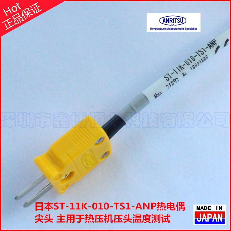 ST-11K-010-TS1-ANP热电偶-尖头