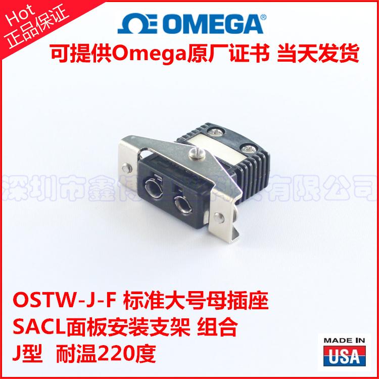 OSTW-J-F热电偶插座+面板安装金属支架