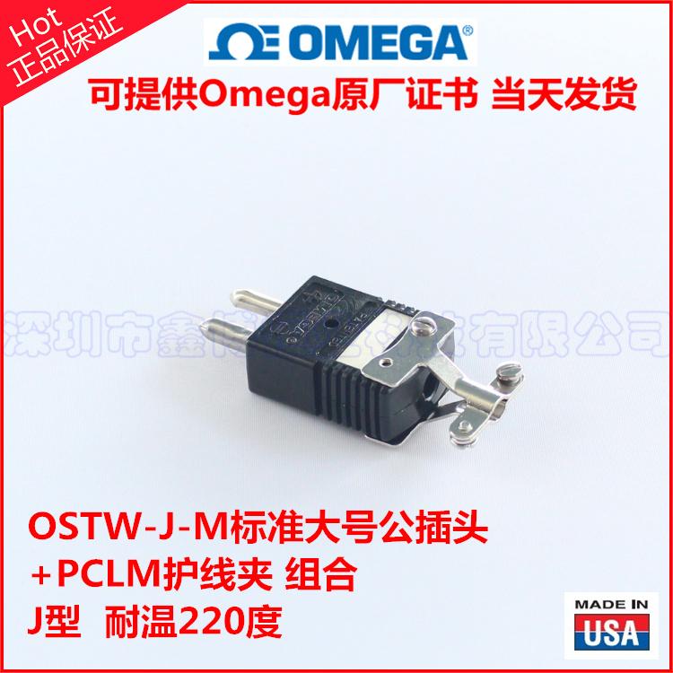OSTW-J-M热电偶插头+PCLM不锈钢护线夹