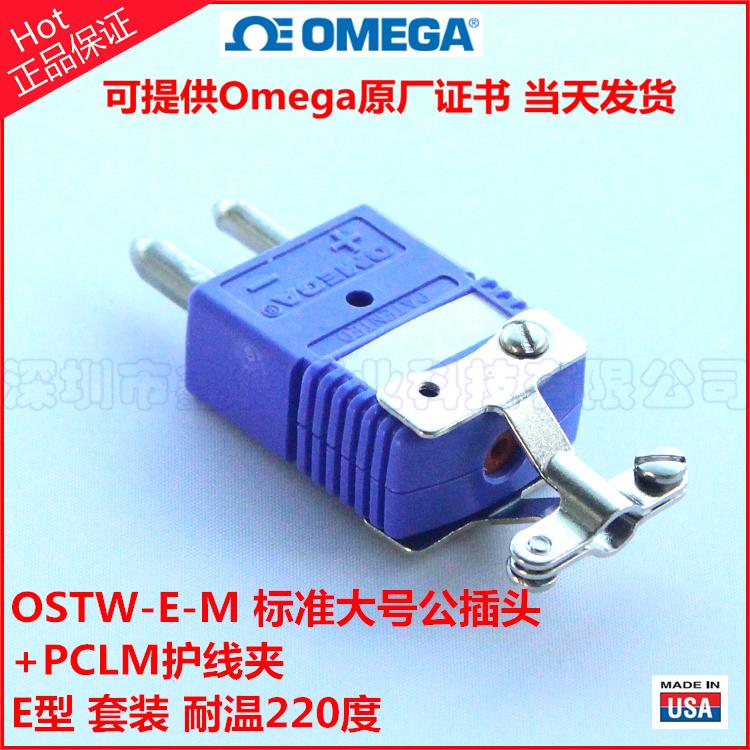 OSTW-E-M热电偶插头+PCLM金属热电偶线护线夹