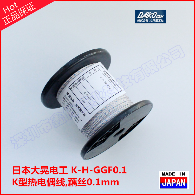 K-H-GGF0.1热电偶线 日本大晃K型热电偶线
