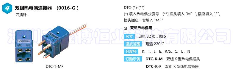DTC双只热电偶插头 双只热电偶插座
