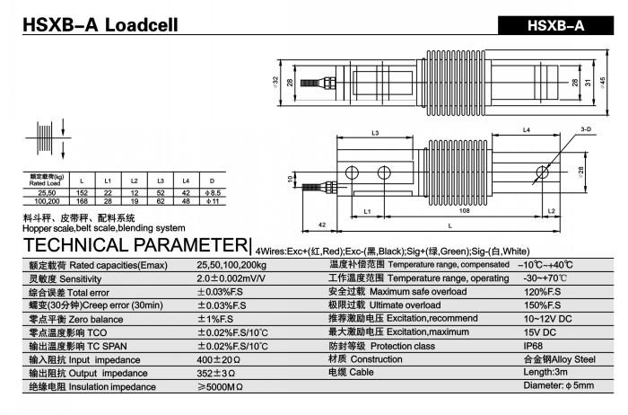 hsxb-a波纹管称重传感器