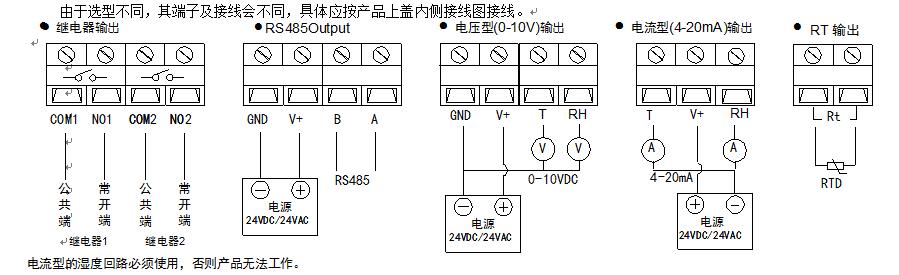 h2n风管温湿度传感器接线图