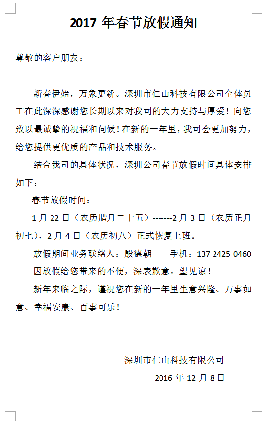深圳仁山科技 春节放假通知