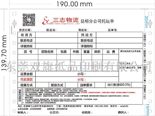 产品库 三志物流承运联单印刷 119  【联单印刷模板设计 说明 】