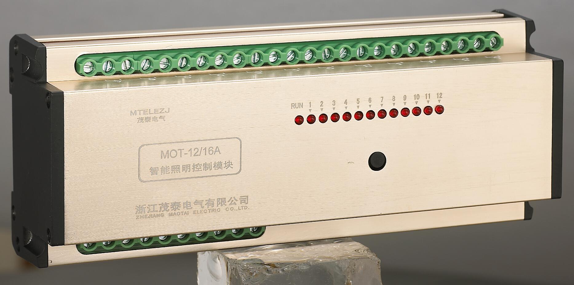 12路智能照明控制模块