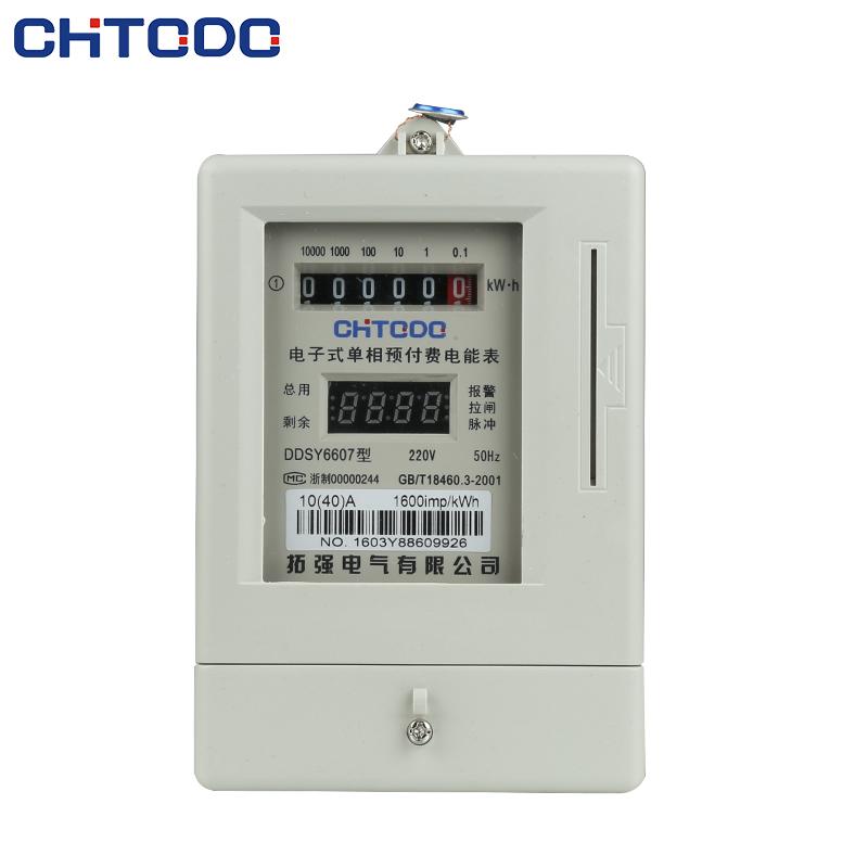 智能插卡电表 ddsy6607