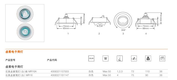 筒灯更换安装方法图解