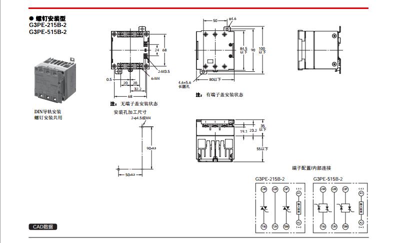 日本omron欧姆龙继电器加热器用固态接触器 g3pe (三相)