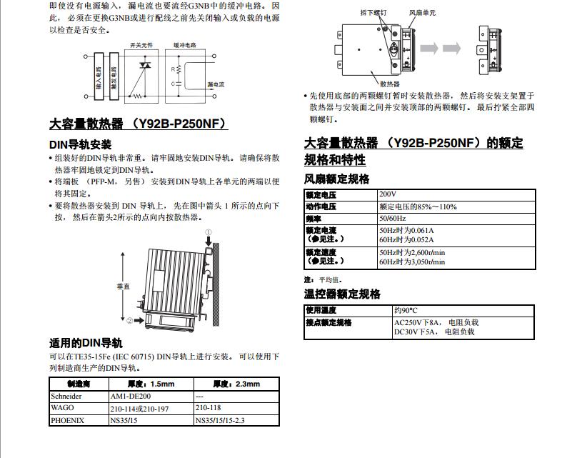 日本omron欧姆龙继电器固态继电器 g3nb