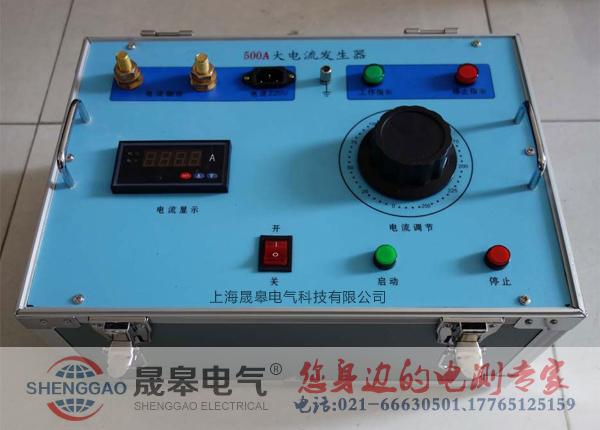晟皋牌大电流发生器使用方法和注意事项