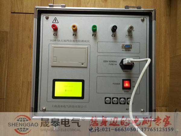 SGDW-5A防雷大地网测试仪_大地网接地电阻测试仪_防雷检测仪器设备