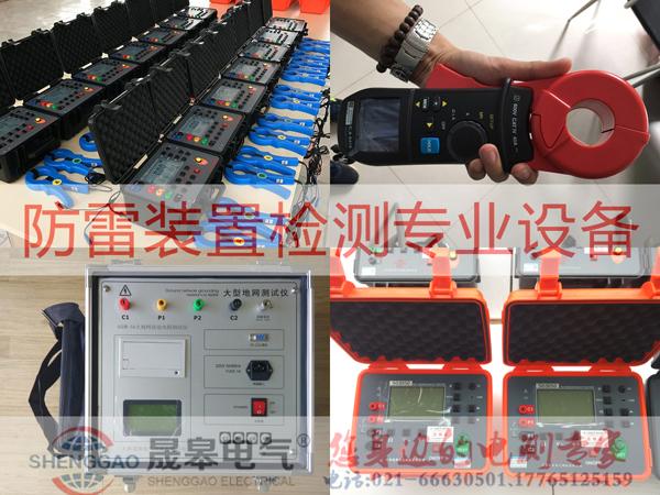 防雷裝置檢測設備表-上海bbin论坛電氣