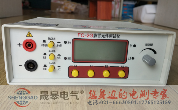 FC-2G(B)防雷元件测试仪-上海晟皋电气