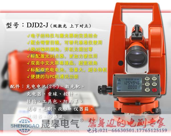 DJJ2—2防雷经纬仪-防雷检测仪器设备
