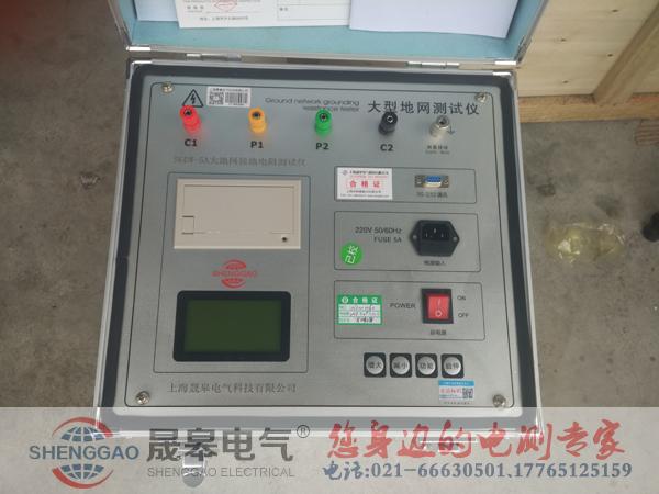 SGDW-5A防雷大地网测试仪-防雷检测仪器设备
