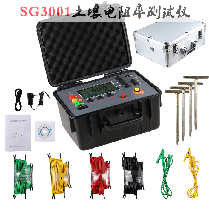 SG3001土壤电阻率测试仪操作规程
