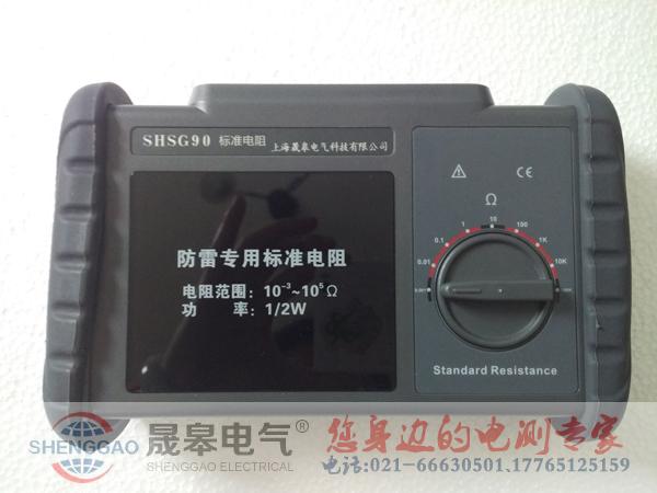 新品发布:SHSG90防雷专用标准电阻问世了!