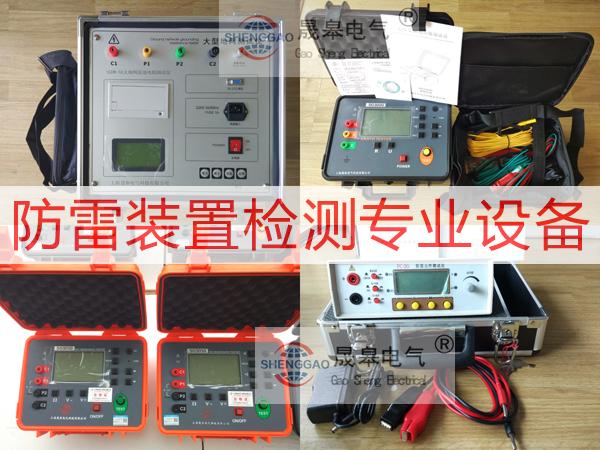 晟皋防雷检测仪器设备|防雷装置检测设备