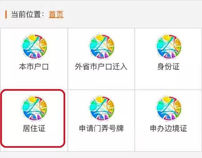放大招!7月2日起上海户口和居住证可以通过微信办理