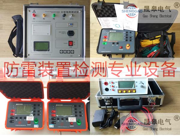 防雷检测仪器设备有哪些?