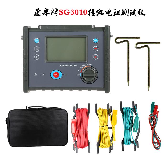 SG3010防雷接地电阻测试仪_防雷接地测试仪器_防雷检测仪器设备