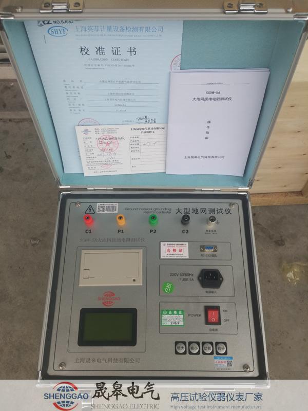 SGDW-5A大地网测试仪的使用方法