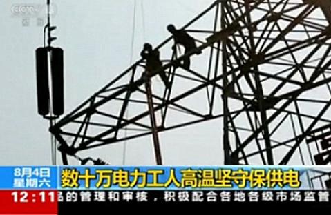 19个省级电网负荷创新高 国家电网高温坚守保供电