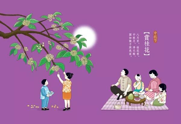 上海晟皋电气关于2018中秋节放假通知