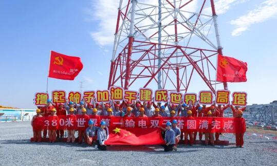 全球zui高电塔组立完成!比埃菲尔铁塔还高56米!