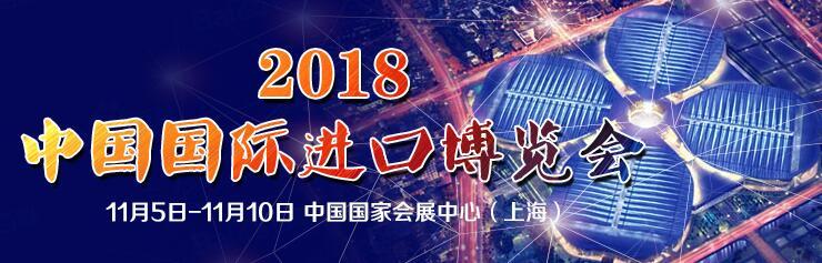 开放已经成为当代中国鲜明标识 习近平出席首届中国国际进口博览会开幕式-晟皋电气