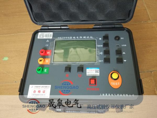 SG3000接地电阻测试仪的技术参数-晟皋电气