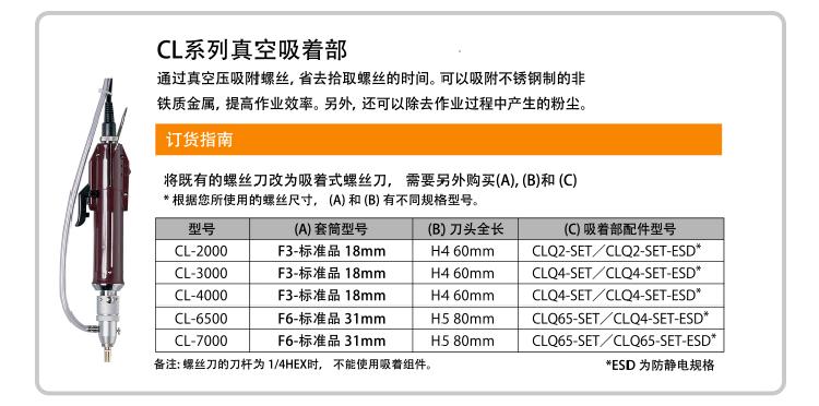 日本HIOS好握速带碳刷电动螺丝刀CL-6500图片二