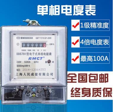 上海人民dds单相电子式电能表出租房专用电能火表