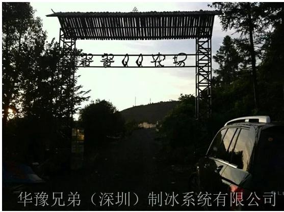华豫兄弟片冰机交付浙江餐餐农场