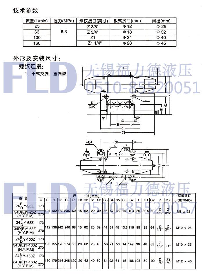 34e2y-63bopz电液动换向阀