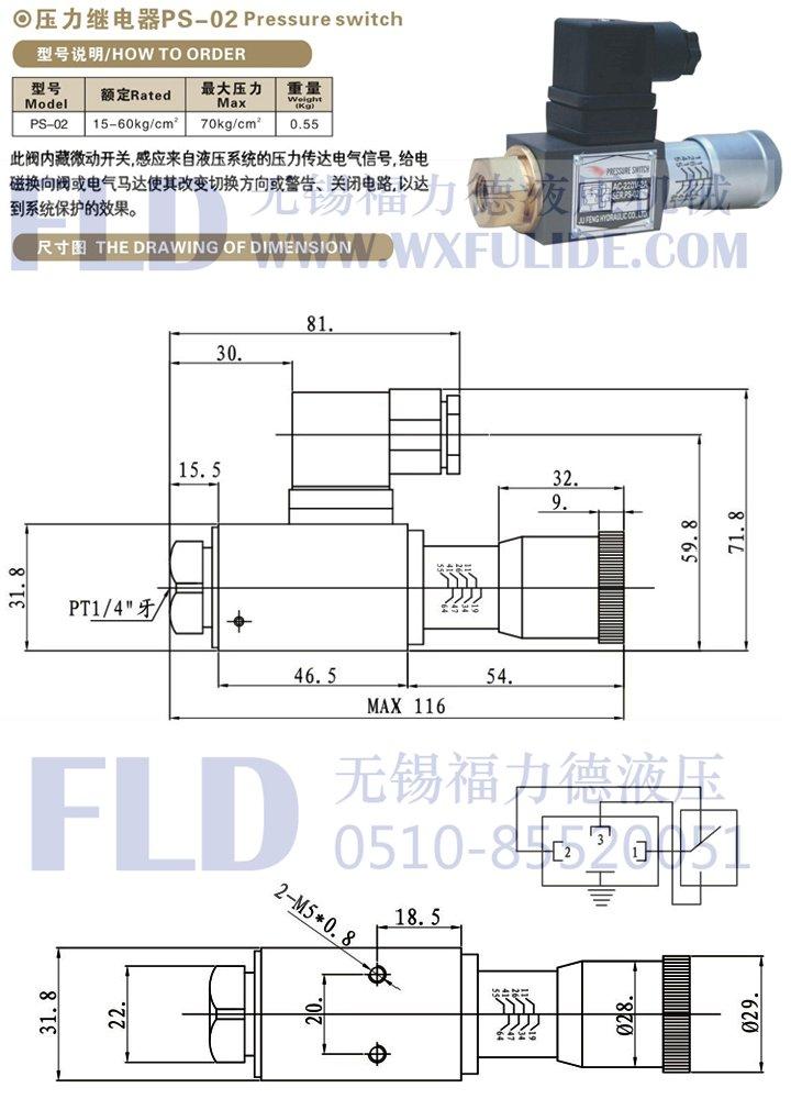 PS 02 压力继电器厂家价格