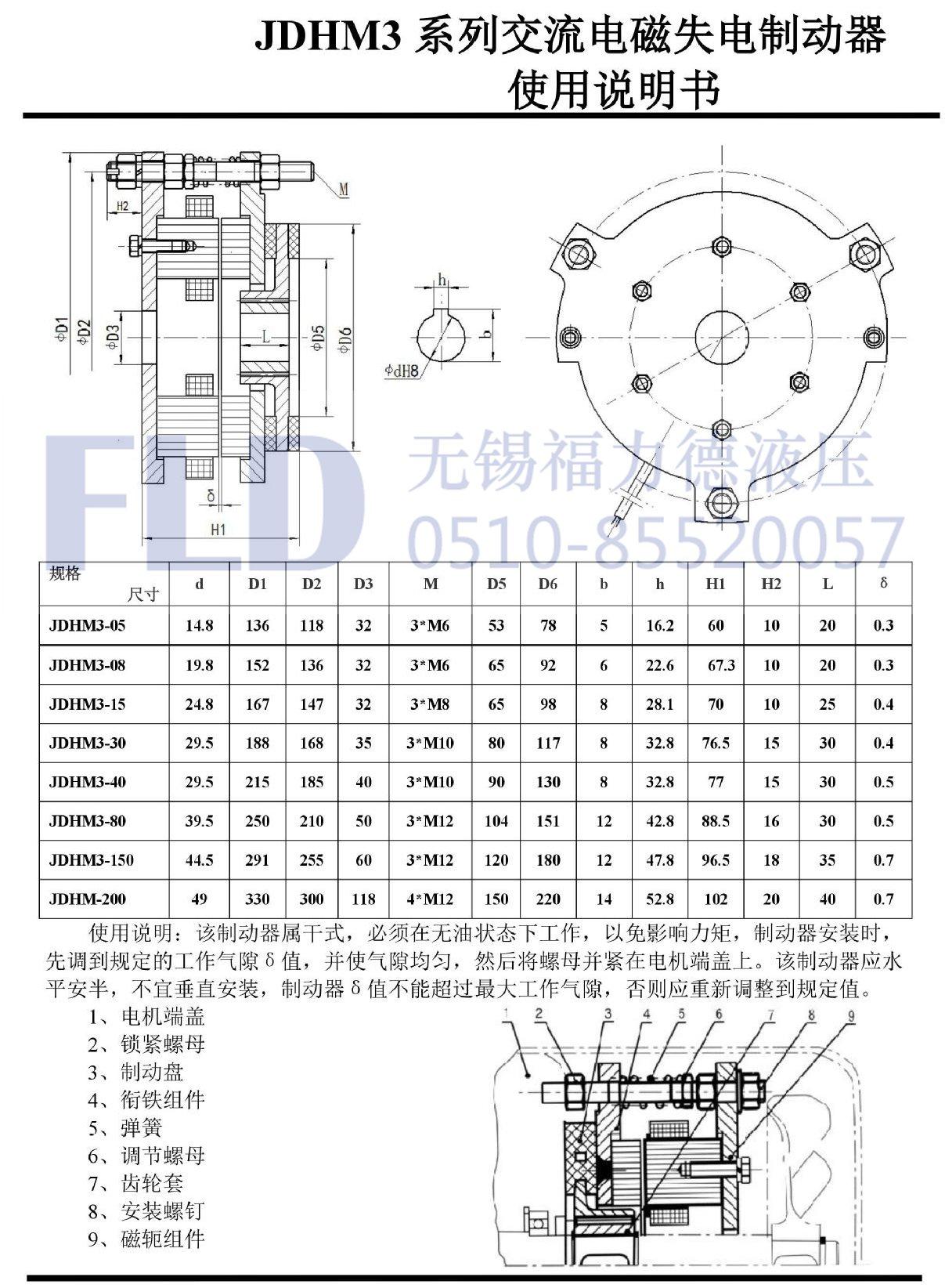 jdhm3-80,交流电磁失电制动器