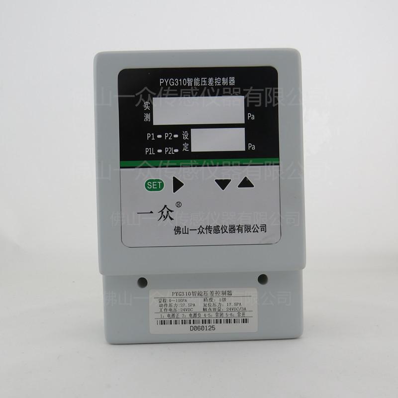 pyg310智能压差传感器接线图|正压风口压差控制器型号