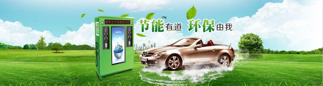 少开车环保宣传海报